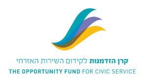 קרן הזדמנות לקידום השירות האזרחי