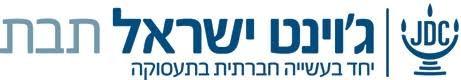לוגו ג'וינט ישראל – תבת